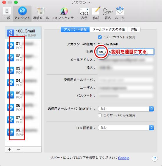 【Mac】メールの設定