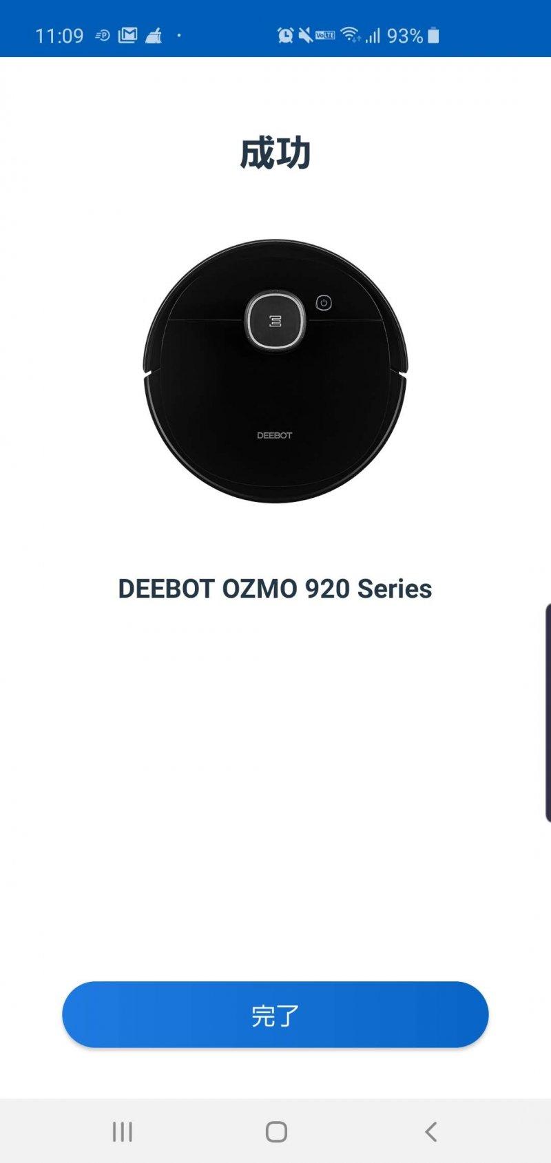 エコバックス「DEEBOT OZMO 920」